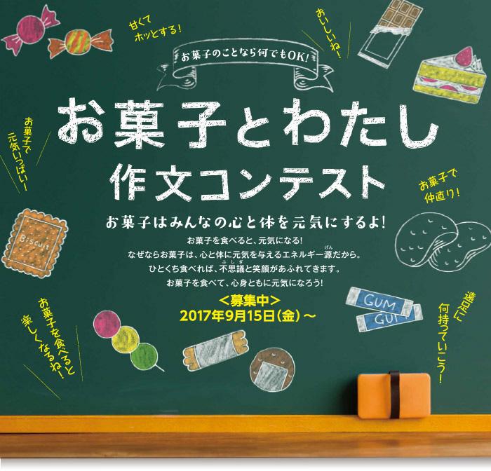 お菓子とわたし 作文コンテスト